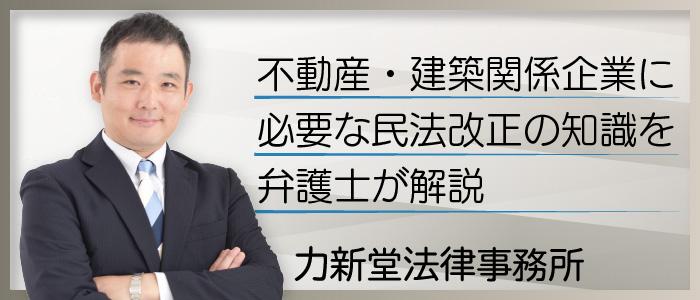 不動産・建築関係企業に必要な民法改正の知識を弁護士が解説